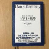 億万長者の不況に強いビジネス戦略:ダン・ケネディ