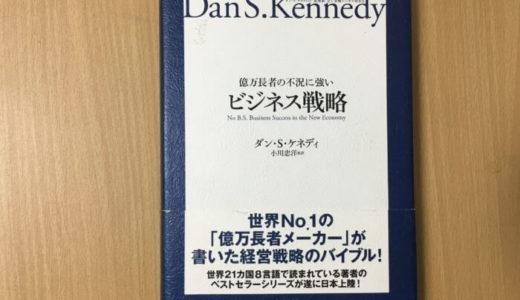 億万長者の不況に強いビジネス戦略/ダン・ケネディの書評&レビュー