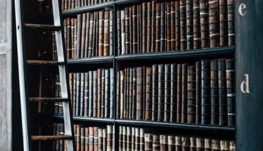 自宅を図書館にする方法