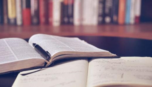 【脳を一番効率よく使う勉強法】福井一成/書評と感想