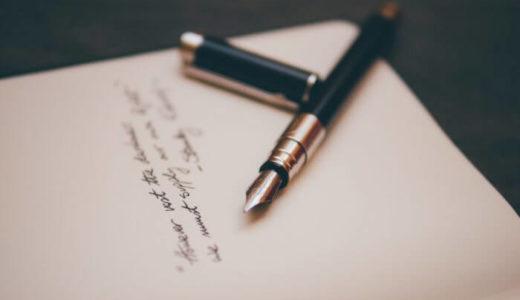 キャッチコピーと本文どちらから書き始めるのがベターか?