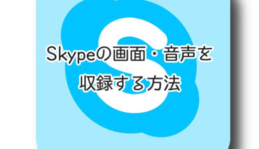macでスカイプ(skype)を録音・録画する方法