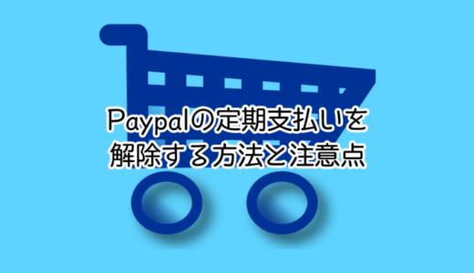Paypalの定期支払いを解除する方法と注意点