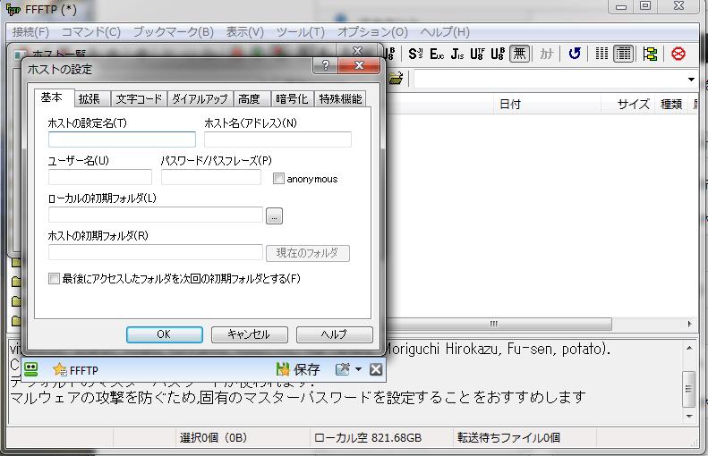 Xサーバードメイン変更解説10