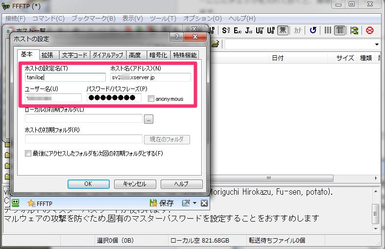 Xサーバードメイン変更解説11