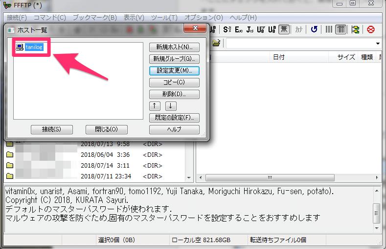 Xサーバードメイン変更解説12