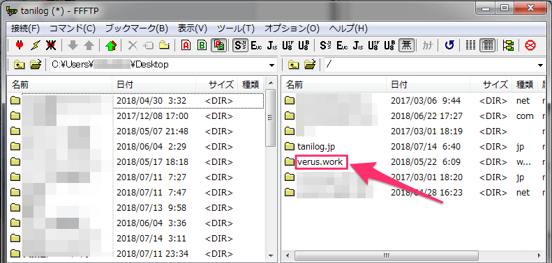 Xサーバードメイン変更解説14