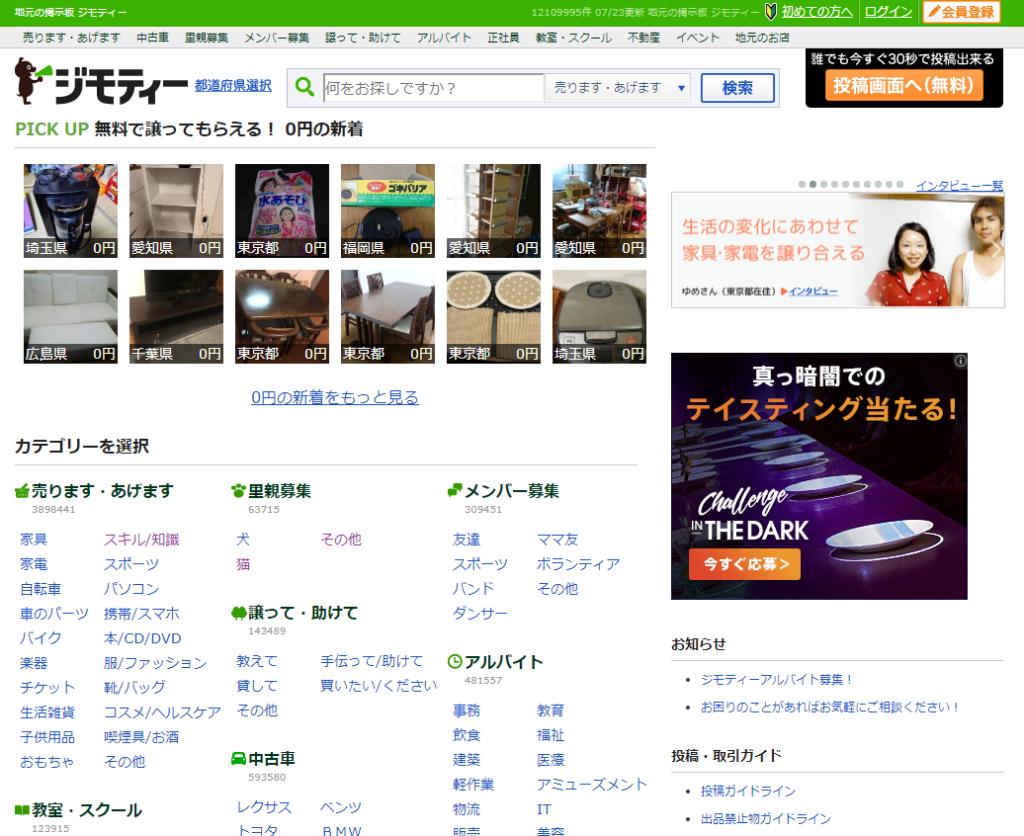 ジモティーのトップ画面