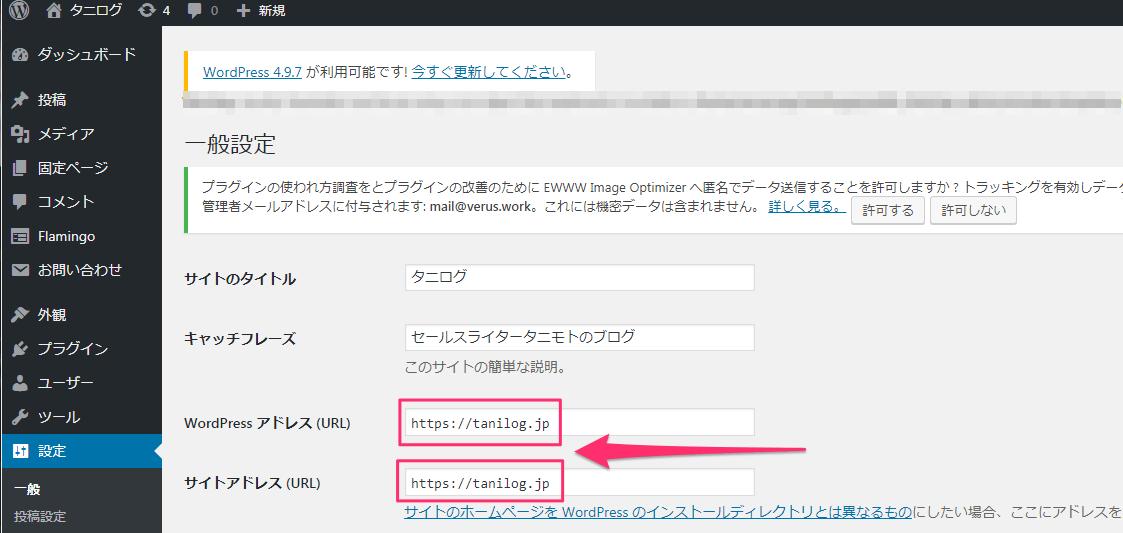 Xサーバードメイン変更解説23