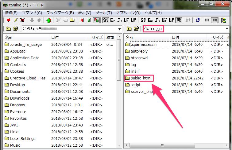 Xサーバードメイン変更解説28