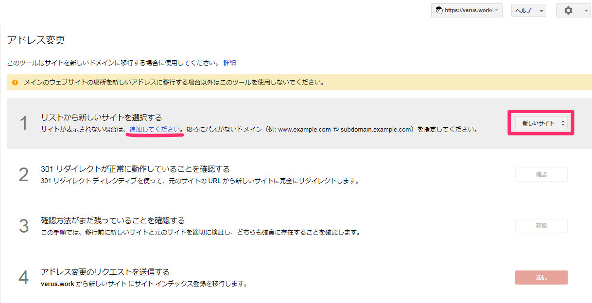 Xサーバードメイン変更解説37