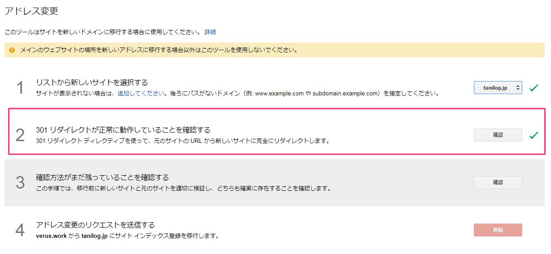 Xサーバードメイン変更解説41