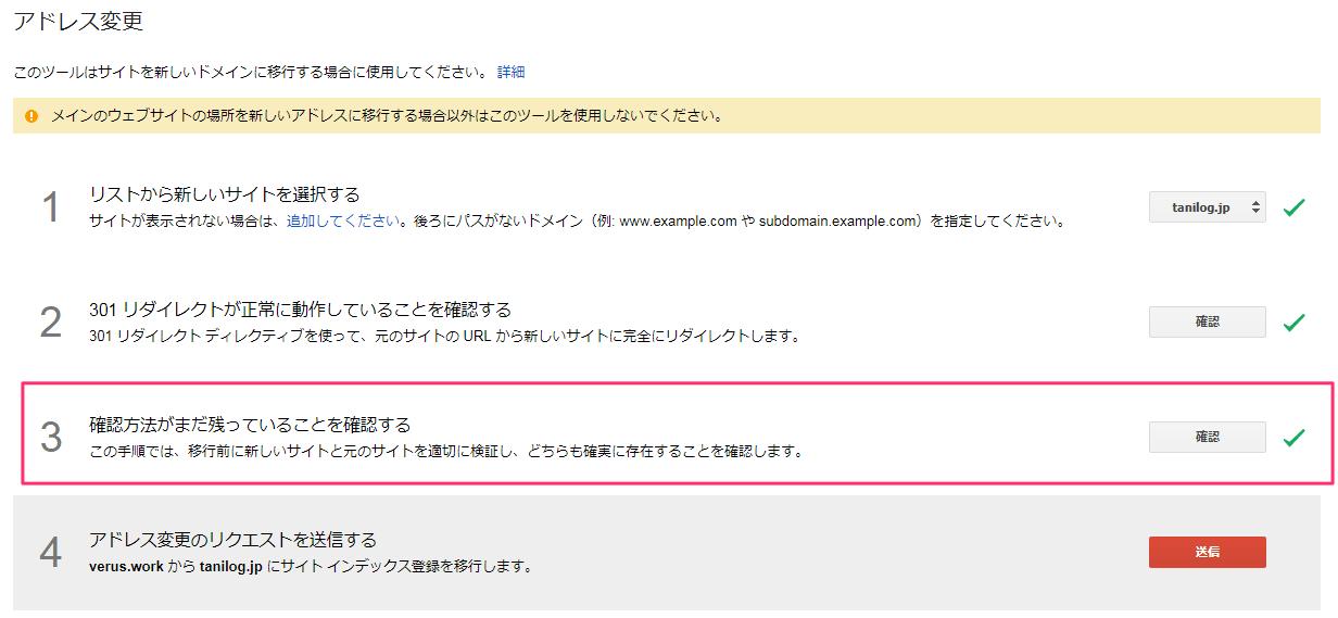 Xサーバードメイン変更解説42