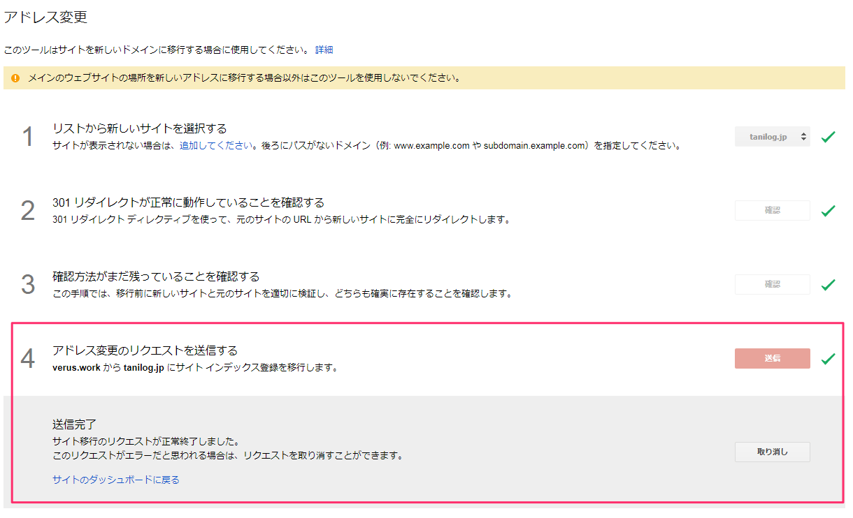 Xサーバードメイン変更解説43