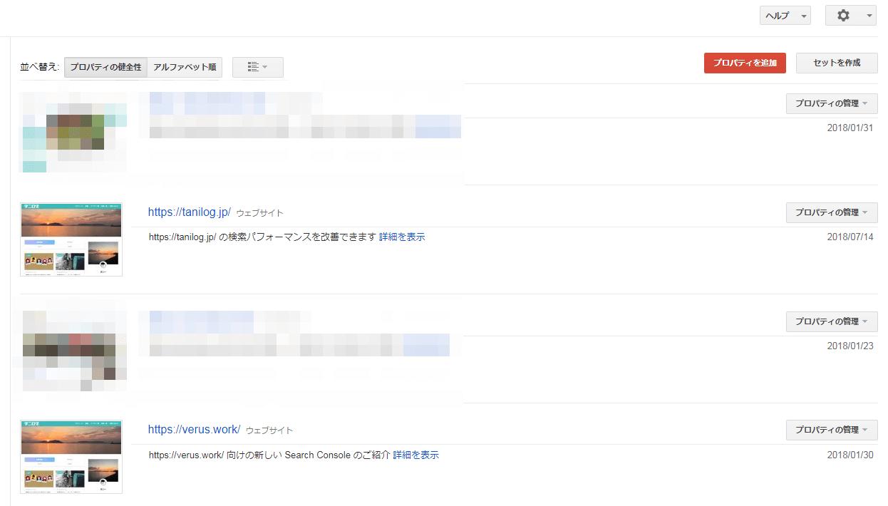 Xサーバードメイン変更解説44