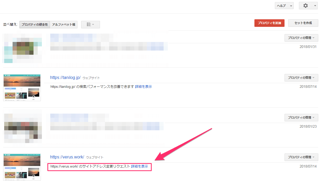 Xサーバードメイン変更解説45
