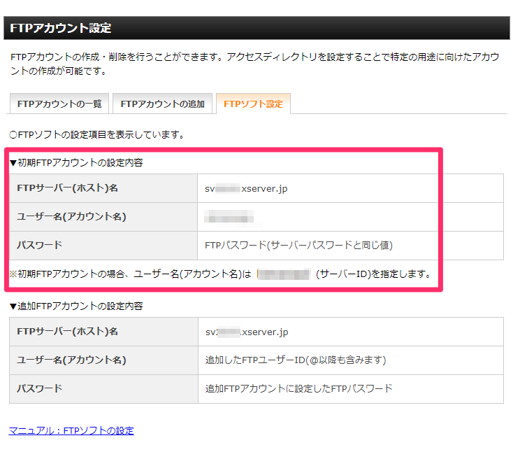 Xサーバードメイン変更解説8