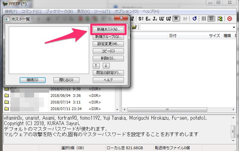 Xサーバードメイン変更解説9