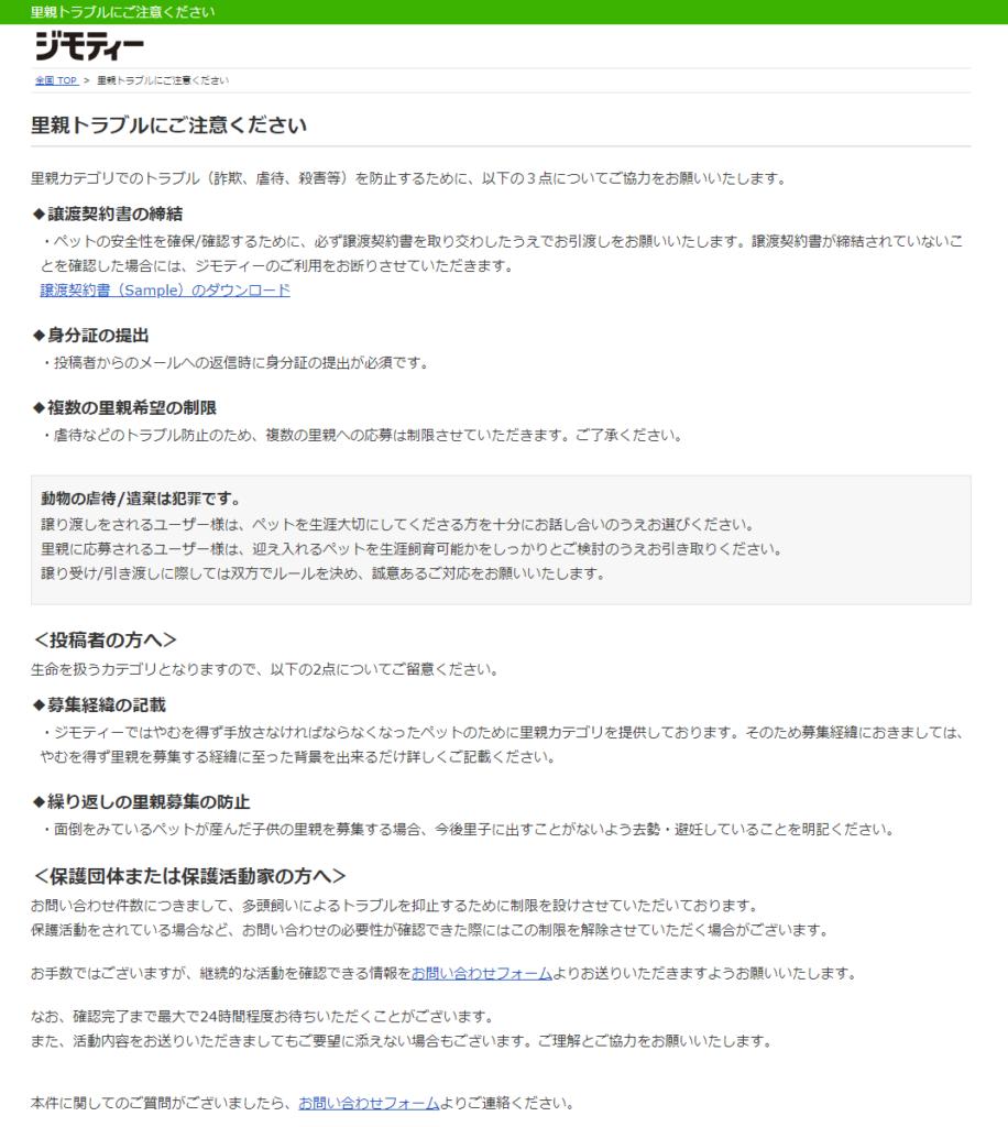 ジモティーの譲渡契約書ダウンロード