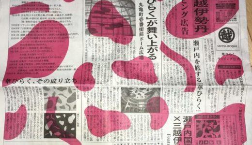 四国新聞の瀬戸内国際芸術祭広告が「猪熊弦一郎×三越伊勢丹仕様」でかなり攻めてる!