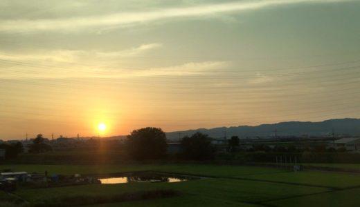 新幹線から見えた夕日が美しすぎて、生きていることに感謝したくなった。
