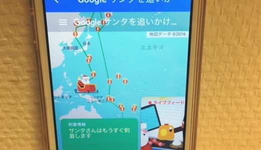 クリスマスにGoogleマップでサンタさんの位置と到着時間が分かる!
