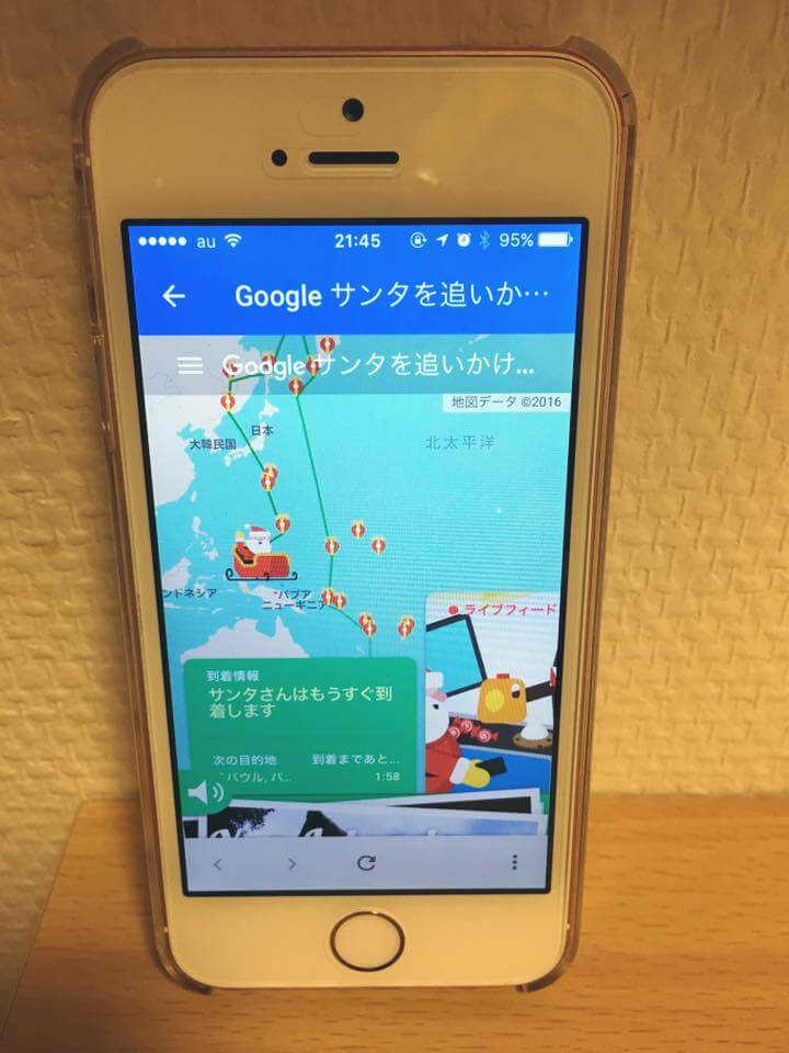 サンタさんの位置が分かるGoogleマップ