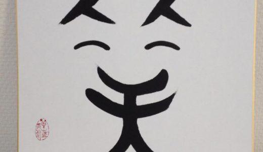 総本山善通寺の管長・樫原禅澄師からいただいた「笑」の色紙。笑いの効果はやっぱりすごかった。