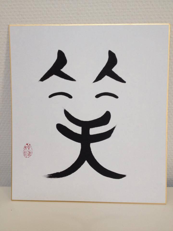 善通寺総本山・樫原禅澄師の色紙