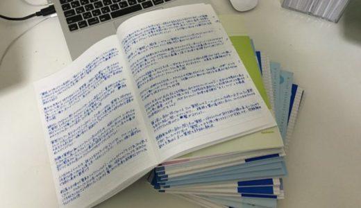 文章力の基本を身に付ける練習なら「写経」がオススメ!