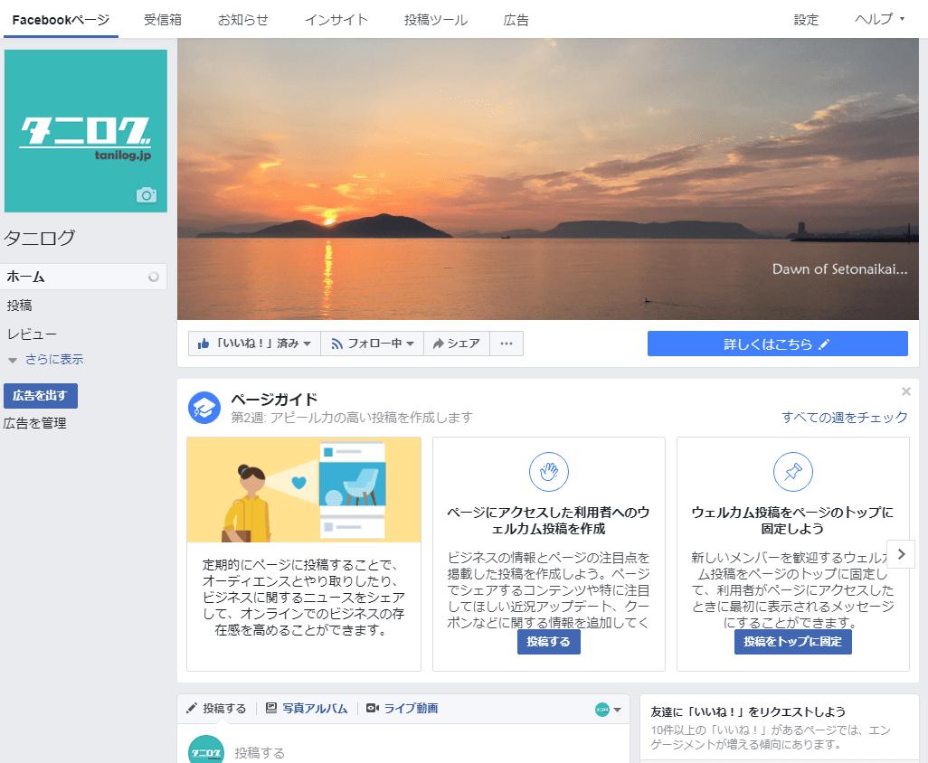 タニログのFaceBookページ