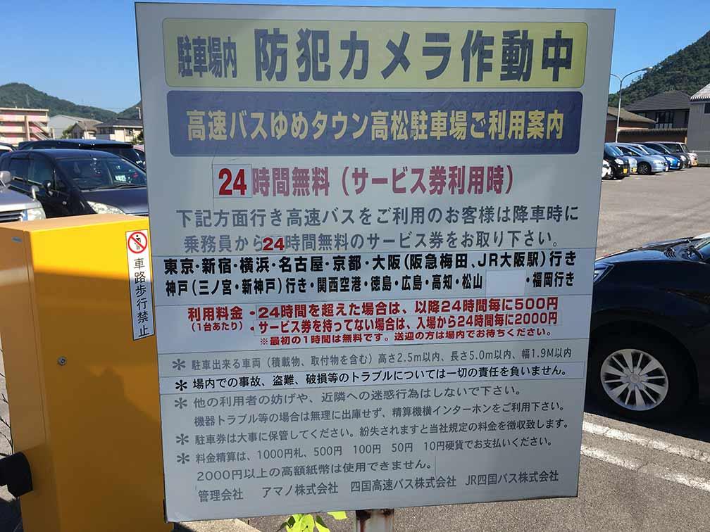 高速バス・ゆめタウン高松駐車場の利用案内
