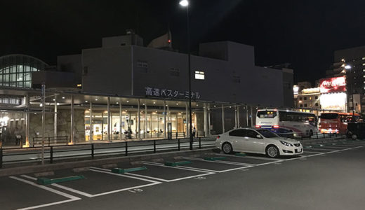 高速バスで東京から高松へ12時間かけて帰宅の旅...思っていたより楽チン&快適だった!