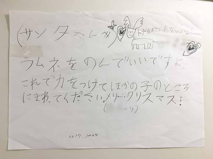 サンタさんへの手紙2