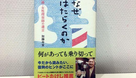 加藤寿賀さんの「なぜ、はたらくのか」を読んで、美容師だった母のすごさを今さら理解した。