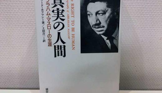 アブラハム・マズローの伝記「真実の人間」をついに見つけた!