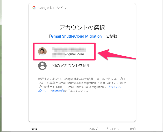 Gmail間でデータごとアカウントを移行する方法【最新:2018年8月