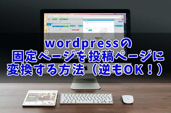 wordpressの固定ページを投稿ページに変換する方法(逆もOK!)