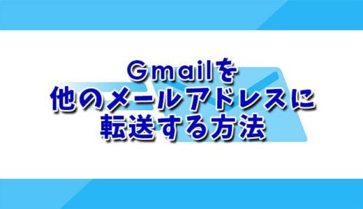 Gmailを他のメールアドレスに転送する方法