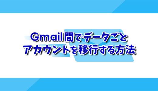 Gmail間でデータごとアカウントを移行する方法【最新:2018年8月】