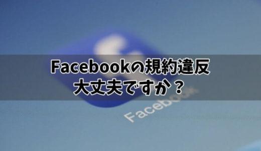 規約違反注意!Facebookの商用利用はアカウント停止のリスクあり