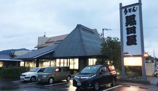 うどん「黒田屋・高松西インター店」(深夜営業)