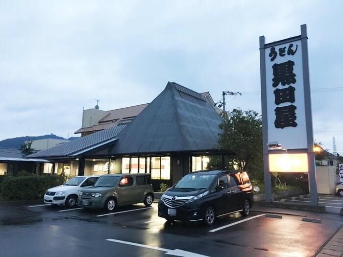 黒田屋・高松西インター店外観