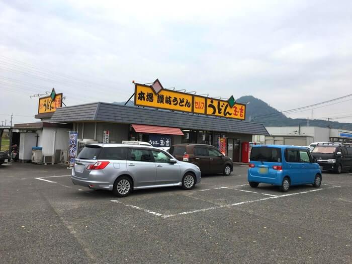 玉吉(たまよし)・国分寺店