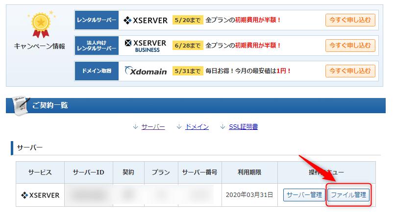 Xサーバーダッシュボード