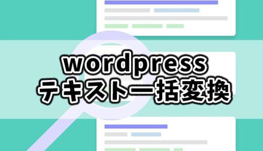 wordpressでテキストを一括変換できるプラグイン「Search Regex」