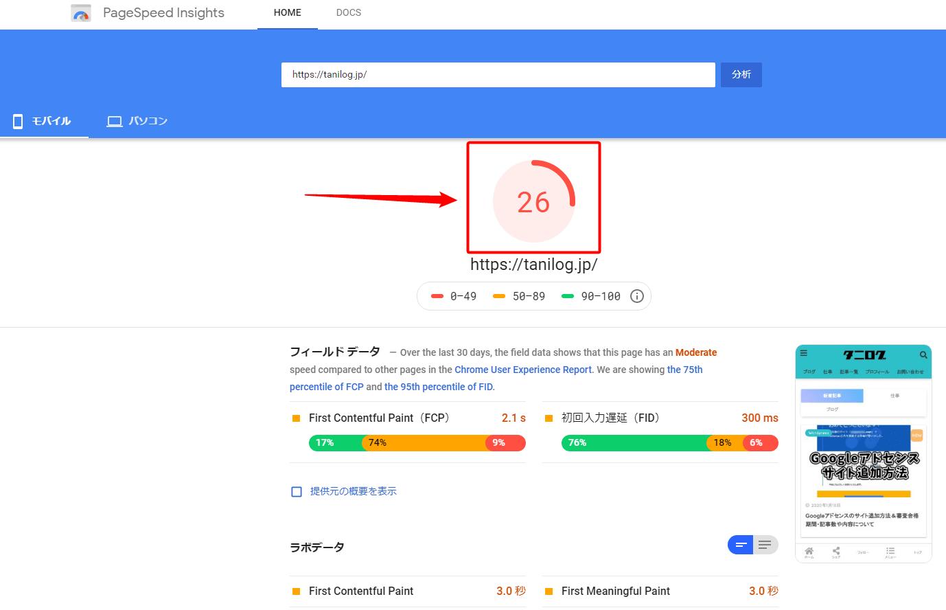 google自動広告1