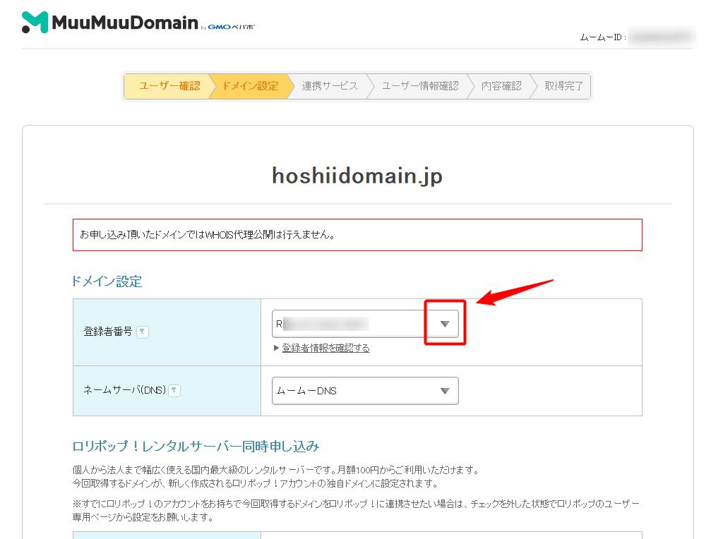 ムームードメイン汎用JPドメイン取得9
