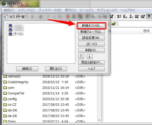 xサーバードメイン変更2