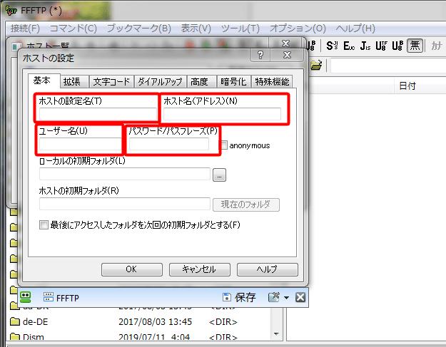 xサーバードメイン変更3